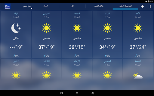 التنبؤات الجوية: The Weather Channel screenshot 7