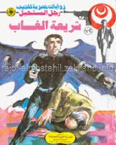 قراءة تحميل شريعة الغاب رجل المستحيل أدهم صبري نبيل فاروق