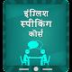English Speaking Course (app)