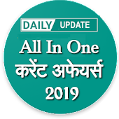 Daily Current Affairs 2019 In Hindi