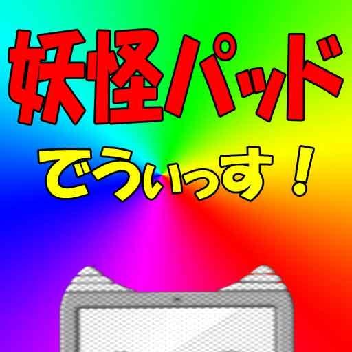 妖怪パッドでうぃす! 娛樂 App LOGO-APP試玩