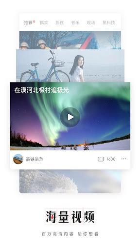 u7f51u6613u65b0u95fb 28.1 screenshots 5
