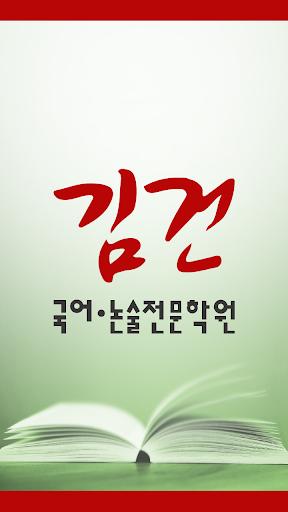 김건국어논술학원