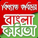 বাংলা কবিতা Bangla kobita icon