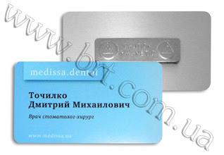 Photo: Именной бейдж из металла для клиники Медисса