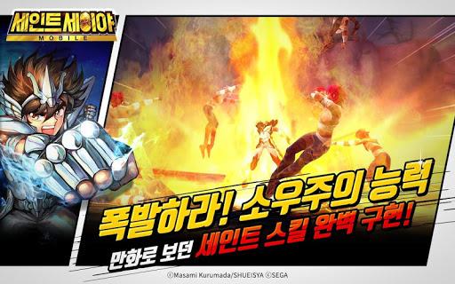 uc138uc778ud2b8uc138uc774uc57c Mobile 1.7.51 screenshots 14