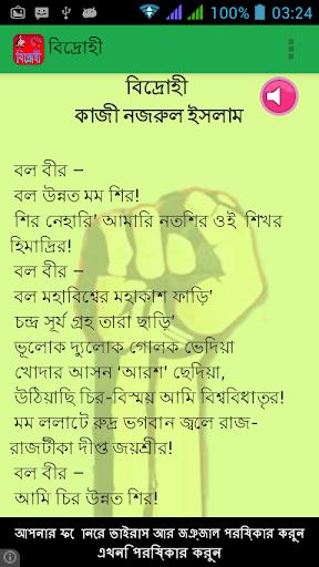 বিদ্রোহী Bidrohi