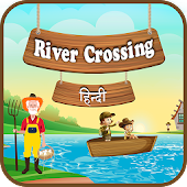 River Crossing Hindi IQ Puzzle