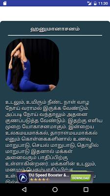 தமிழ் யோகா அசன் - screenshot