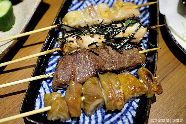鳥久居酒屋。彷彿置身於日本居酒屋的道地氛圍,隱藏巷內深夜食堂,還有日本清酒品酒師駐點服務呦!