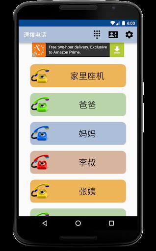 通話記錄Plus app - 首頁 - 電腦王阿達的3C胡言亂語