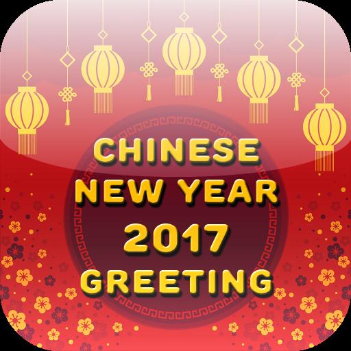 Chinese New Year 2017 Greeting