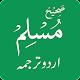 Sahih Muslim Hadiths in Urdu