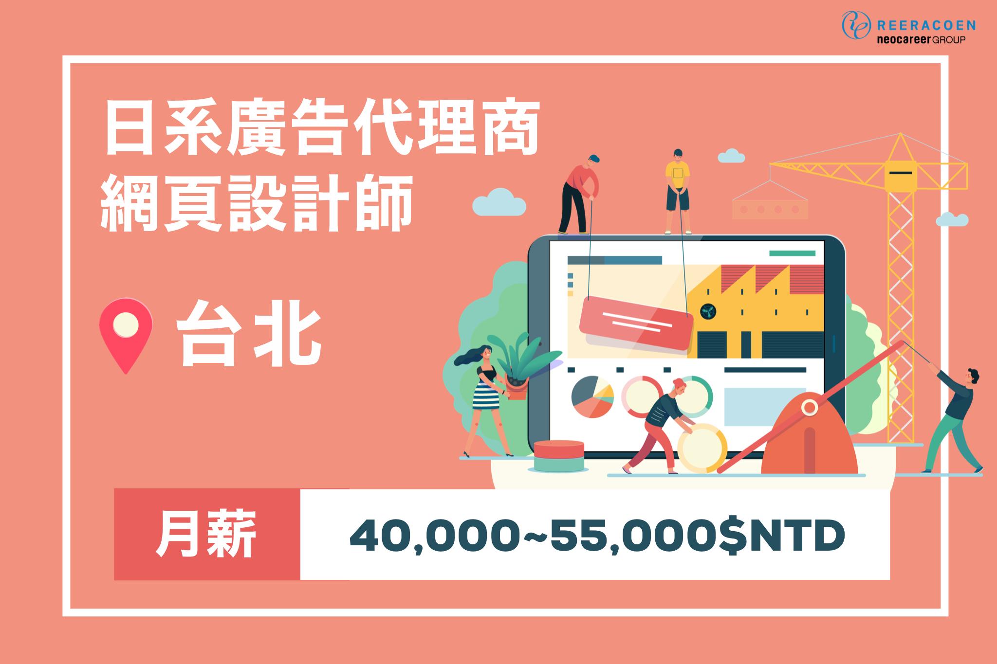 【JOB】『網頁設計師』薪水4萬起跳!日系廣告代理商徵才招募中!!