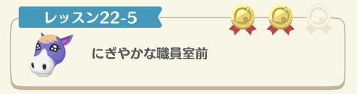 レッスン22-5