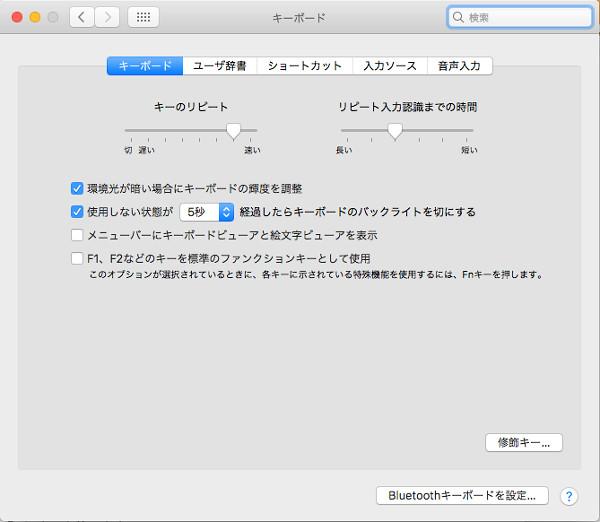 mac「キーボード」設定