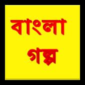 বাংলা গল্প Bangla Golpo