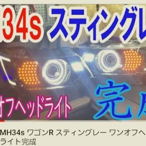 ワゴンRスティングレー MH34S 平成26年式 グレードTのカスタム事例画像 タカさんの2020年03月23日19:52の投稿