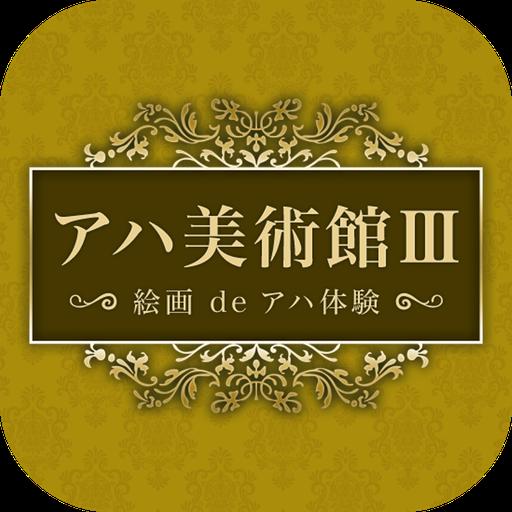 【簡単】アハ美術館Ⅲ【脳トレ】