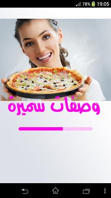 وصفات مطبخ سميرة (جديد) - screenshot