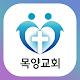 목양교회(부산) Download for PC Windows 10/8/7