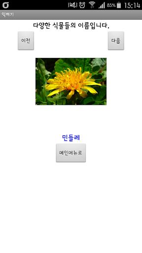 uc2ddubb3cuc774ub984 uc54cuae30 1.0 screenshots 2