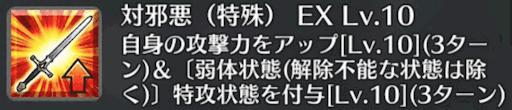 対邪悪(特殊)[EX]