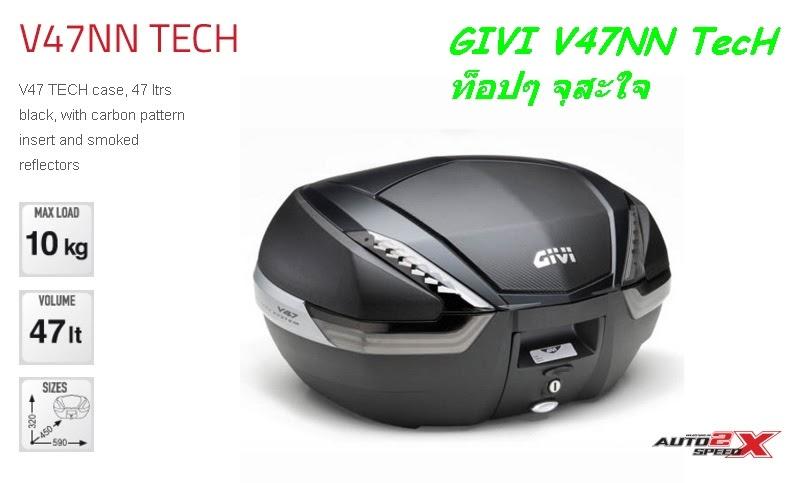 กล่องท้ายรถ GIVI  รุ่น  V47 MoNokeY Top Case