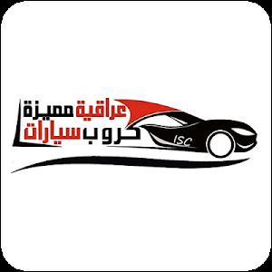 سيارات عراقية مميزة screenshot 0