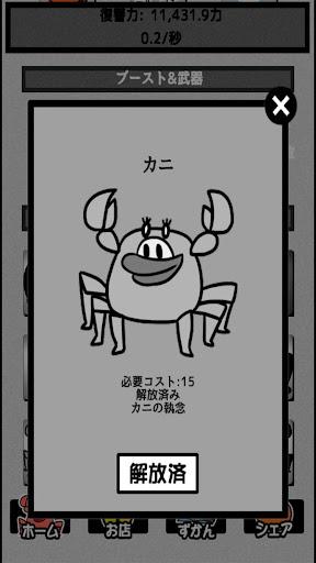 無料休闲Appの育成放置~鬼畜さるかに合戦~|記事Game