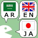 Arabic Japanese Conversation icon