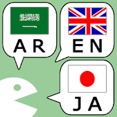 Arabic Japanese Conversation
