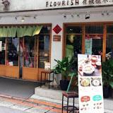 Flourish 元禾食堂