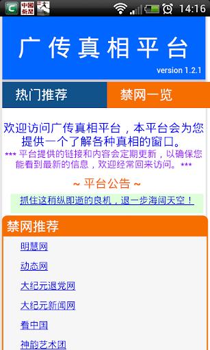 广传真相平台