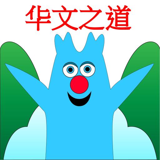 华文之道 Alphabet Run Mandarin