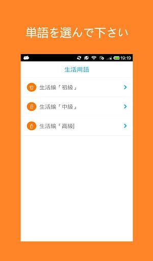 無料教育Appの生活中国語単語トレーニング-Hello Words|記事Game