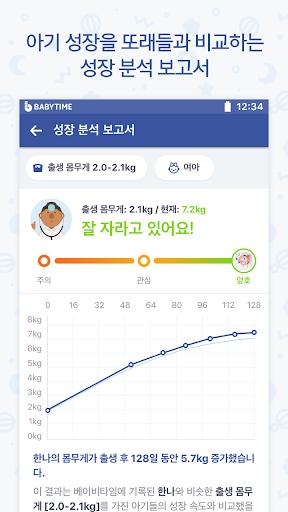 BabyTime (수유, 육아, 일기) Screenshot