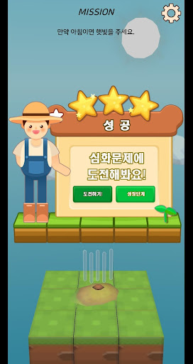ub9c8uc774ub9acud2c0ud31c (My Little Farm) 1.1 screenshots 8