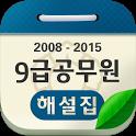9급 공무원 기출문제 해설집 icon
