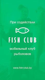 Карта рыбака FISH CLUB MAPS- screenshot thumbnail