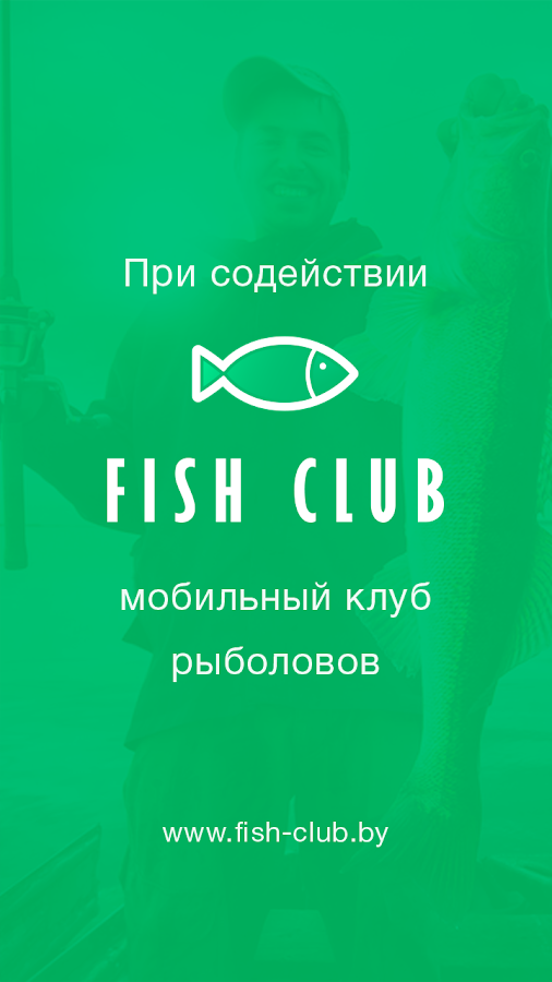 Карта рыбака FISH CLUB MAPS- screenshot