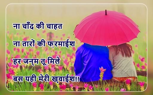 Hindi Shayari Photo Editor-Photo Par Shayari Likhe 1.0 screenshots 1