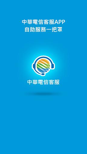 工具必備免費app推薦|中華電信客服線上免付費app下載|3C達人阿輝的APP
