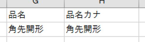 漢字のままフリガナが振られない例