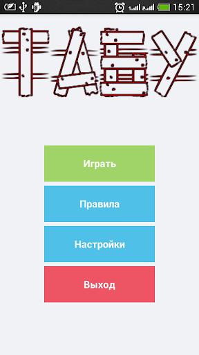 Taboo - Табу на русском