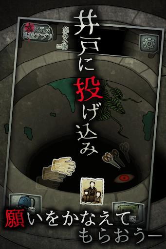 無料冒险Appの音無の井戸 ~33の願い事~|HotApp4Game