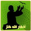 أذكار المسلم (كنز بين يدك) icon
