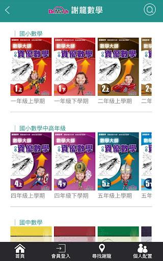 Dr.Math 謝龍資優數學|玩教育App免費|玩APPs