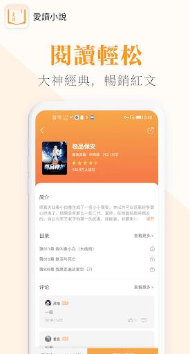 愛讀小說 screenshot 2
