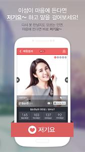 저기요-무료 소개팅 어플(미팅,만남,남친여친) screenshot 2
